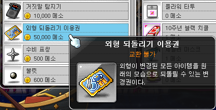 Appearance Reset Coupon