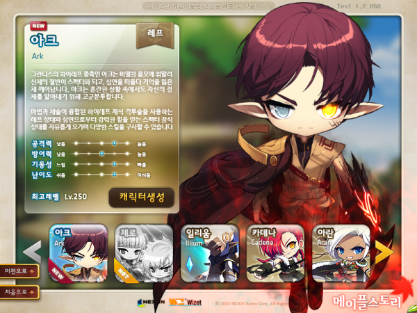 Kms Ver 12289 Maplestory Ark Ark The Boy Who Became A