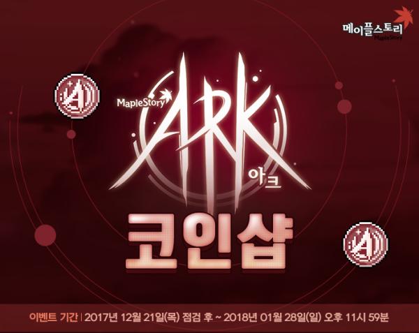 Ark Coin Shop