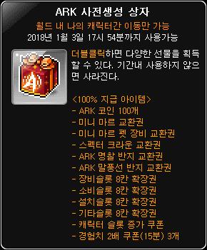 Ark Pre-Creation Box