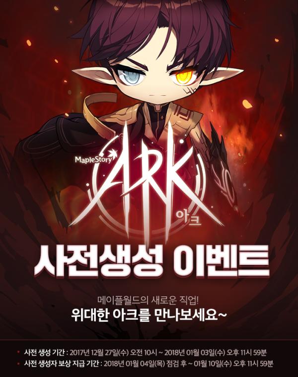 Ark Pre-Creation Event