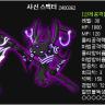 Reaper Spectre
