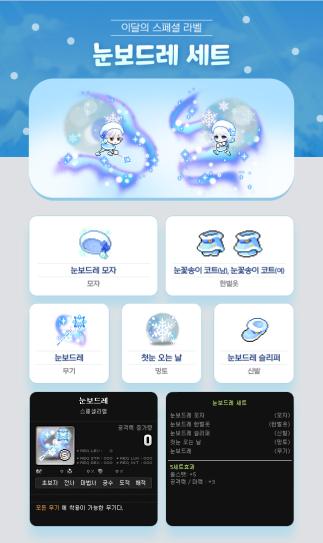 Snow Crystal Set