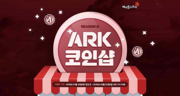 Ark Coin Shop Season 2