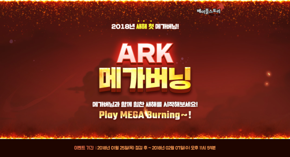 Ark Mega Burning.png