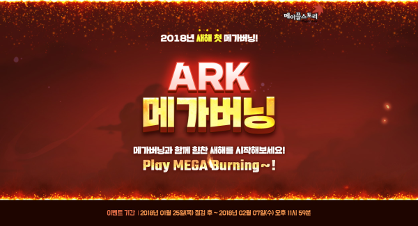 Ark Mega Burning.png
