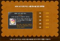 Ark Sugar Coin Box