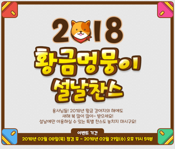 2018 Golden Dog Lunar New Year Chance
