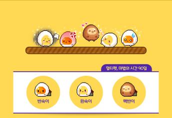 Egg Pets