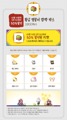 Golden Dog Special Box