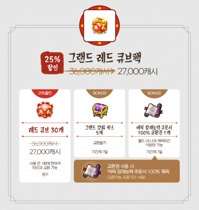 Grand Red Cube Pack