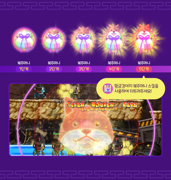 Lucky Bag Skill Stages