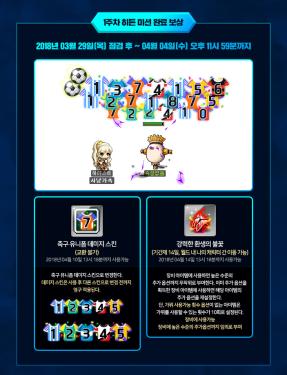 1st Hidden Mission Rewards
