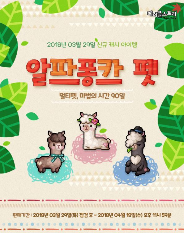 Alpaca Pets.png