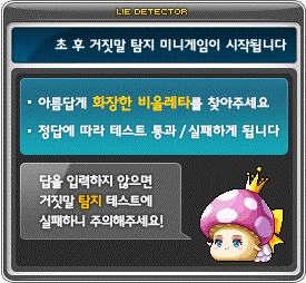 Violetta Lie Detector