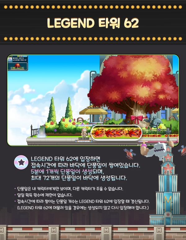 Legend Tower 62.jpg