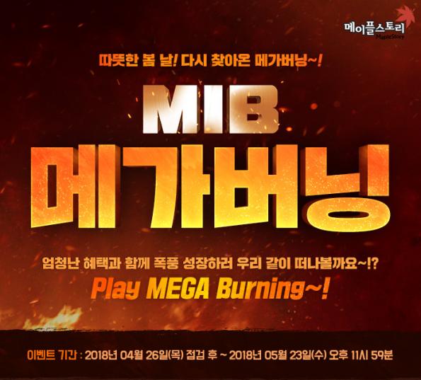 MIB Mega Burning.png