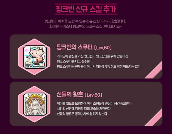 Pink Bean New Skills