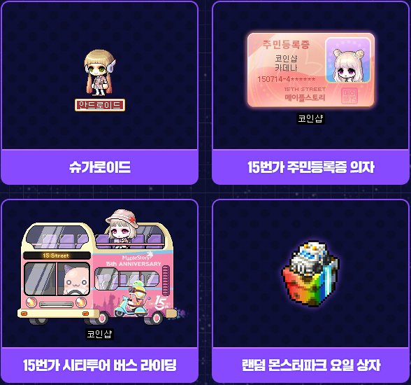 Special Items