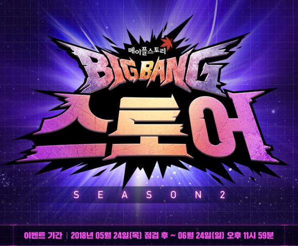 BIG BANG Store Season 2.png