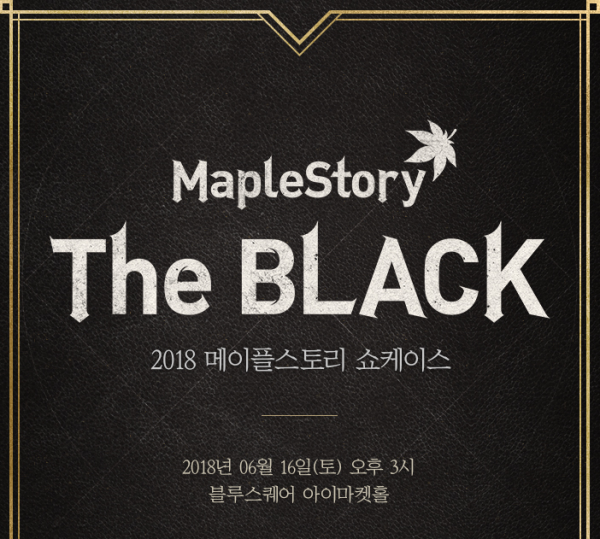 MapleStory The BLACK.png
