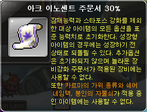 Ark Innocent Scroll.png
