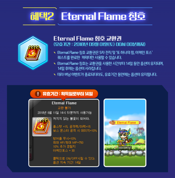 Eternal Flame Title