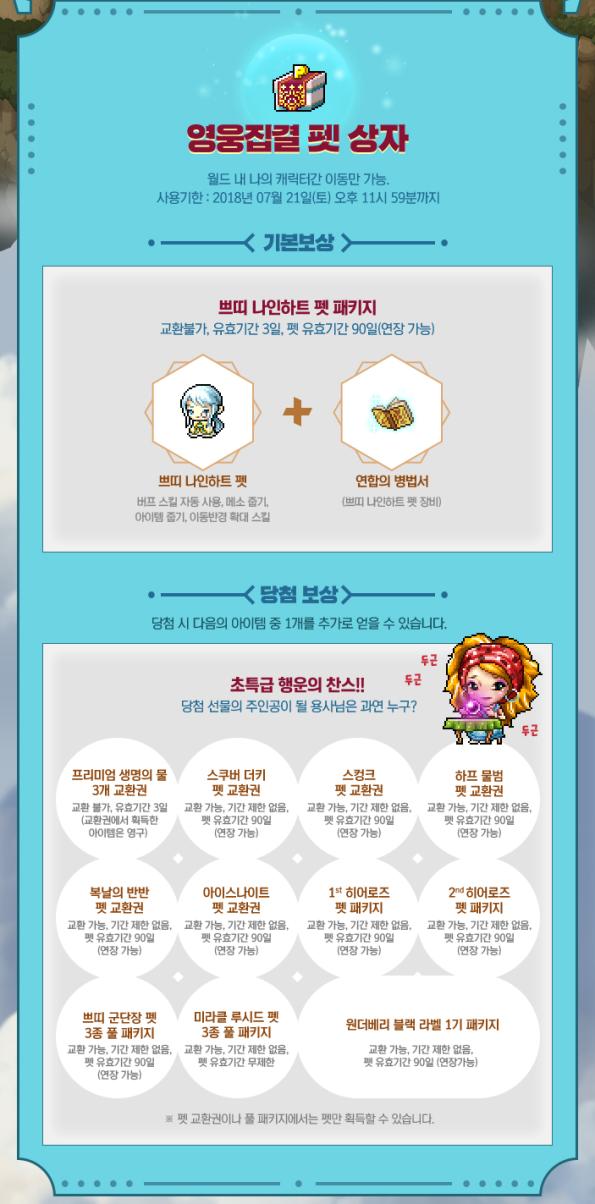 Gathering of Heroes Pet Box