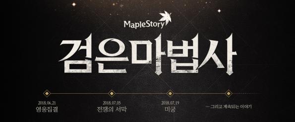 MapleStory Black Mage Update Timeline.png