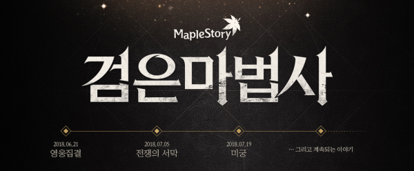 MapleStory Black Mage Update Timeline.png
