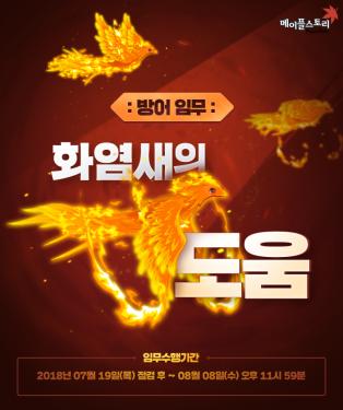 Defense Mission Flame Bird's Help
