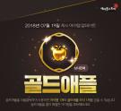 Gold Apple 1