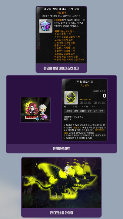 KMS ver  1 2 302 – MapleStory: Black Mage – Labyrinth