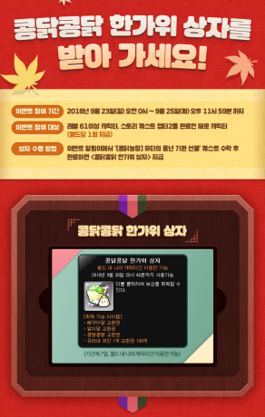 Bean Sprout Chicken Hangawi Box