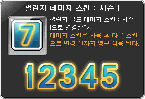 Challenge Damage Skin Season 1