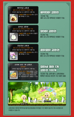 Hangawi Box Rewards