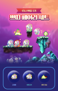 Petite Fairy Set