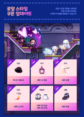 Royal Style Coupon Update