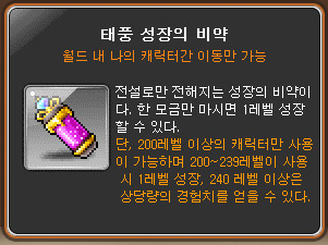Typhoon Growth Potion