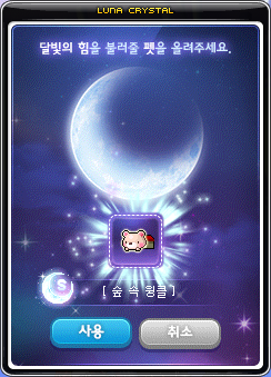 Using Luna Crystal