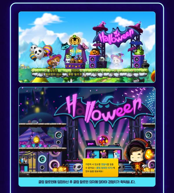 Club Halloween