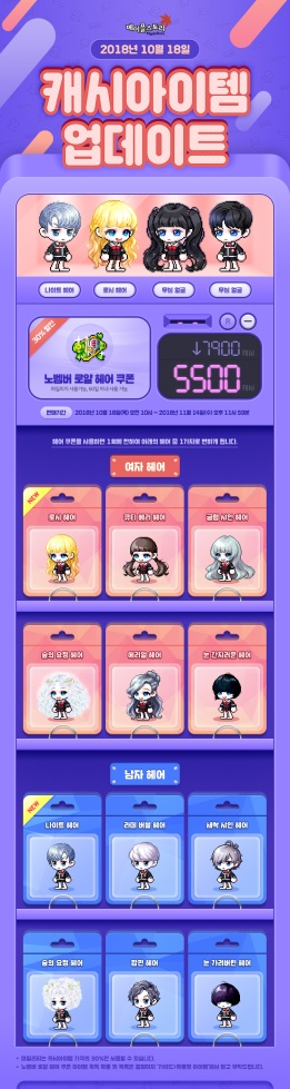 November Royal Hair Coupon