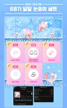 Sweet Snowflake Set
