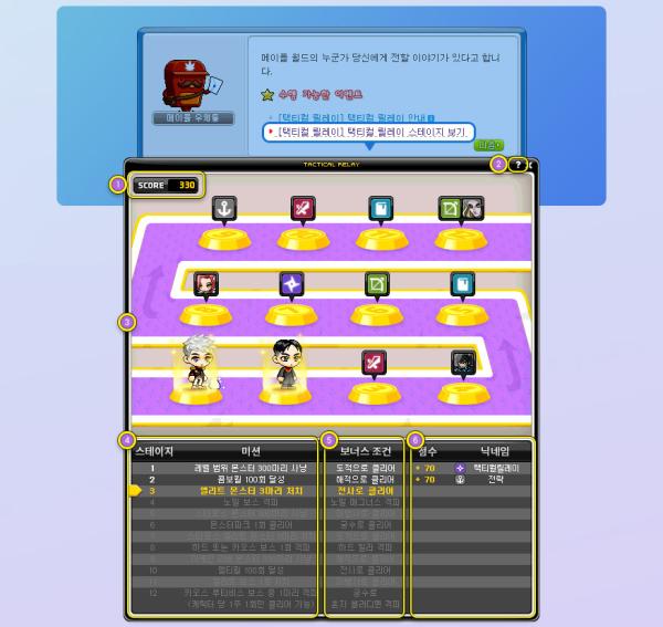 Tactical Relay UI