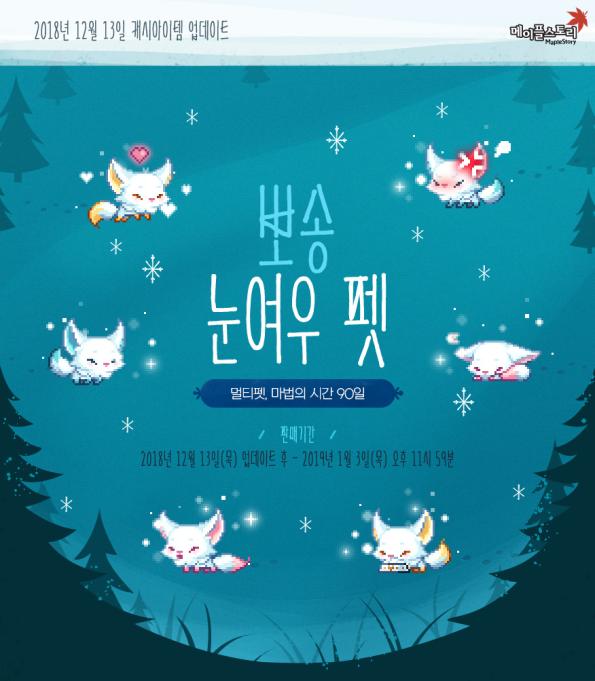 Snow Fox Pets.png
