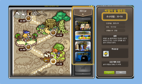 level 30-59 theme dungeons