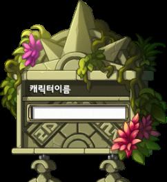 login.img.customizechar.000_3.charname_new