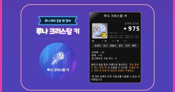 luna crystal key