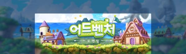 KMS ver  1 2 311 – MapleStory Adventure: Momentum! | Orange