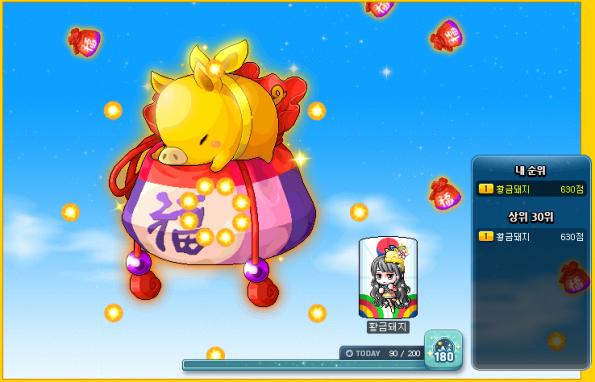 sky's golden pig game